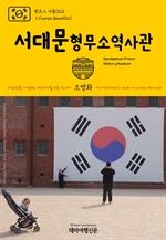 도서 이미지 - 원코스 서울023 서대문형무소역사관 대한민국을 여행하는 히치하이커를 위한 안내서