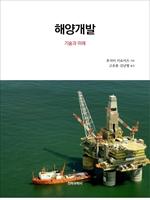 도서 이미지 - 해양개발