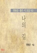 도서 이미지 - 나의 길 (한용운 좋은 시 모음 50)