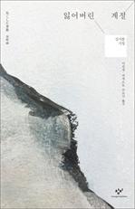 도서 이미지 - 잃어버린 계절