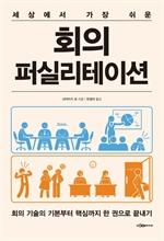 도서 이미지 - 세상에서 가장 쉬운 회의 퍼실리테이션