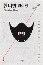 도서 이미지 - 한니발 라이징