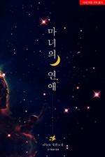 도서 이미지 - [GL] 마녀의 연애