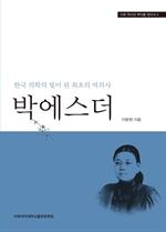 도서 이미지 - 박에스더