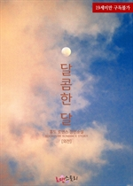 도서 이미지 - 달콤한 달