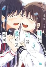 도서 이미지 - [GL] 나는 너를 울리고 싶어