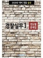 도서 이미지 - 2020년 대비 경찰승진 실무1 (연도별 문제집)