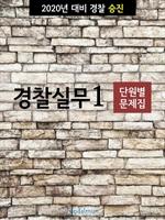 도서 이미지 - 2020년 대비 경찰승진 실무1 (단원별 문제집)