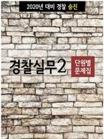 도서 이미지 - 2020년 대비 경찰승진 실무2 (단원별 문제집)
