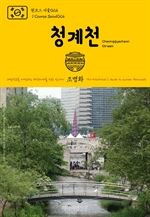 도서 이미지 - 원코스 서울024 청계천 대한민국을 여행하는 히치하이커를 위한 안내서