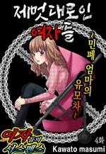 도서 이미지 - 제멋대로인 여자들 ~민폐 엄마의 유모차~