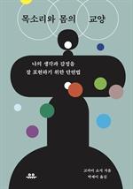 도서 이미지 - 목소리와 몸의 교양