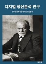 도서 이미지 - 디지털 정신분석 연구