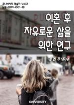 도서 이미지 - 이혼 후 자유로운 삶을 위한 연구