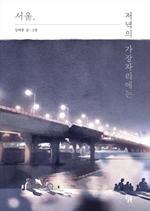 도서 이미지 - 서울, 저녁의 가장자리에는