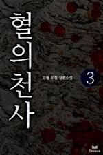 도서 이미지 - 혈의천사