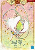 도서 이미지 - [BL] 월루(越淚)