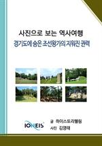 도서 이미지 - [사진으로 보는 역사여행] 경기도에 숨은 조선왕가의 지워진 권력
