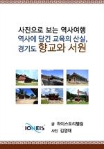 도서 이미지 - [사진으로 보는 역사여행] 역사에 담긴 교육의 산실, 경기도 향교와 서원