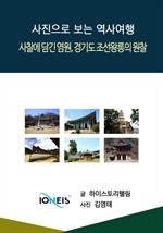 도서 이미지 - [사진으로 보는 역사여행] 사찰에 담긴 염원, 경기도 조선왕릉의 원찰
