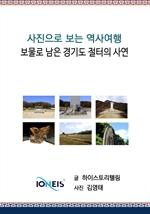 도서 이미지 - [사진으로 보는 역사여행] 보물로 남은 경기도 절터의 사연