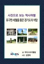 도서 이미지 - [사진으로 보는 역사여행] 유구한 세월을 품은 경기도의 석탑