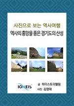 도서 이미지 - [사진으로 보는 역사여행] 역사의 흥망을 품은 경기도의 산성