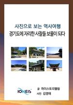 도서 이미지 - [사진으로 보는 역사여행] 경기도에 자리한 사찰들 보물이 되다