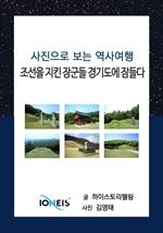 도서 이미지 - [사진으로 보는 역사여행] 조선을 지킨 장군들 경기도에 잠들다