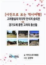 도서 이미지 - [사진으로 보는 역사여행] 고려왕실의 마지막 안식처 숭의전 vs 경기도에 묻힌 고려의 충신들