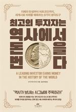 도서 이미지 - 최고의 투자자는 역사에서 돈을 번다