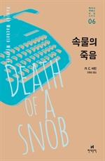 도서 이미지 - 속물의 죽음