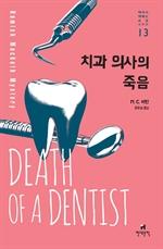 도서 이미지 - 치과 의사의 죽음