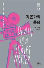 도서 이미지 - 각본가의 죽음