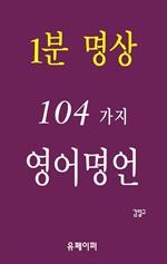 도서 이미지 - 1분 명상 104가지 영어명언