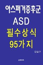 도서 이미지 - 아스퍼거증후군 ASD 필수상식 95가지