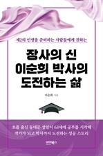 도서 이미지 - 장사의 신 이순희 박사의 도전하는 삶