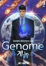 도서 이미지 - Genome(게놈)