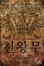 도서 이미지 - 천왕무(귀면탈)
