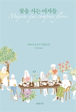 도서 이미지 - 꽃을 사는 여자들