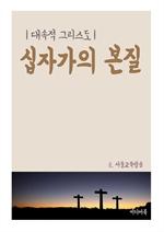 도서 이미지 - 십자가의 본질 (대속적 그리스도)