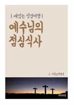 도서 이미지 - 예수님의 점심식사 (재밌는 성경여행)