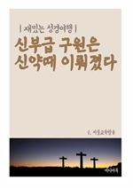 도서 이미지 - 신부급 구원은 신약때 이뤄졌다 (재밌는 성경여행)