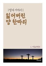 도서 이미지 - 잃어버린 양 한마리 (탕자 이야기)