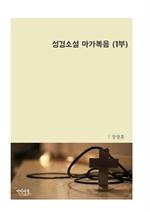 도서 이미지 - 성경소설 마가복음 (1부)