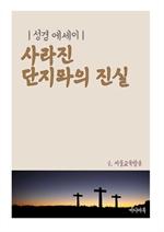 도서 이미지 - 성경 에세이 : 사라진 단지파의 진실