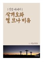 도서 이미지 - 성경 에세이 : 삭개오와 열 므나 비유