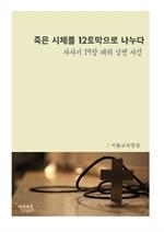 도서 이미지 - 죽은 시체를 12토막으로 나누다 (사사기 19장 레위 남편 사건)