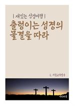 도서 이미지 - 출렁이는 성경의 물결을 따라 (재밌는 성경여행)