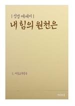 도서 이미지 - 성경 에세이 : 내 힘의 원천은